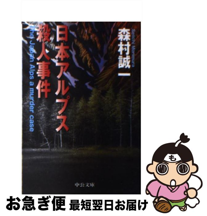 【中古】 日本アルプス殺人事件 / 森村 誠一 / 中央公論新社 [文庫]【ネコポス発送】