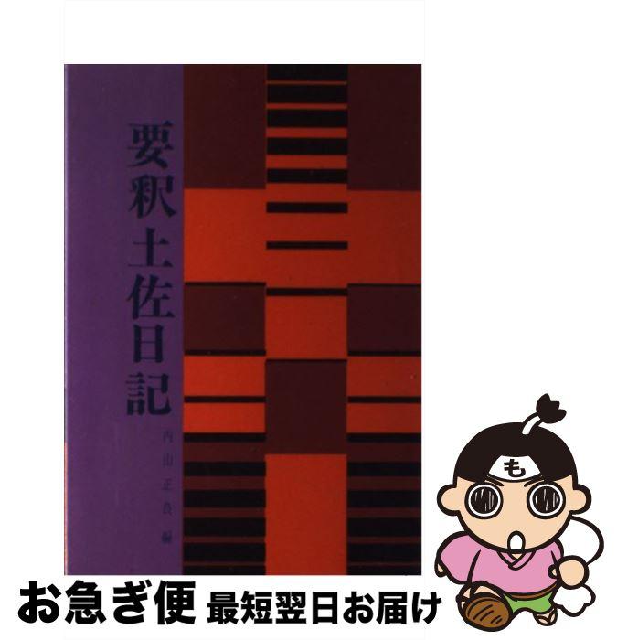 【中古】 要釈 土佐日記 / 文進堂 / 文進堂 [単行本]【ネコポス発送】