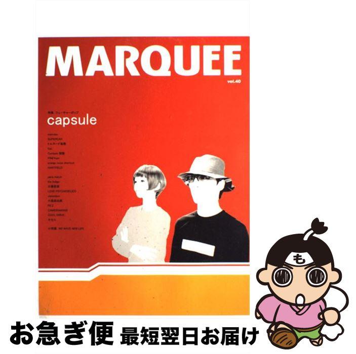 【中古】 MARQUEE Vol.40 / マーキー・インコーポレイティド / マーキー・インコーポレイティド [大型本]【ネコポス発送】