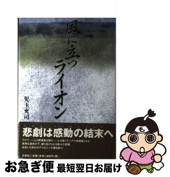 【中古】 風に立つライオン / 児玉 充司 / 文芸社 [単行本]【ネコポス発送】