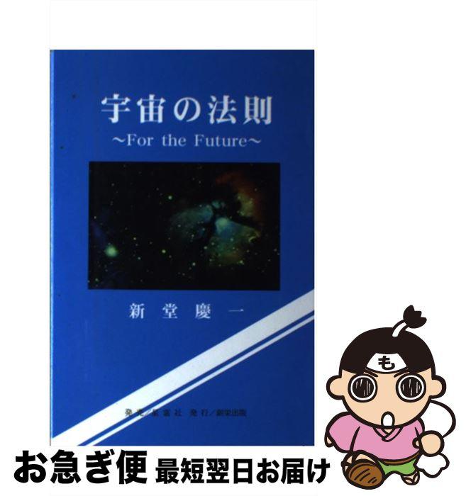 【中古】 宇宙の法則 For the future / 新堂 慶一 / 創栄出版 [単行本]【ネコポス発送】