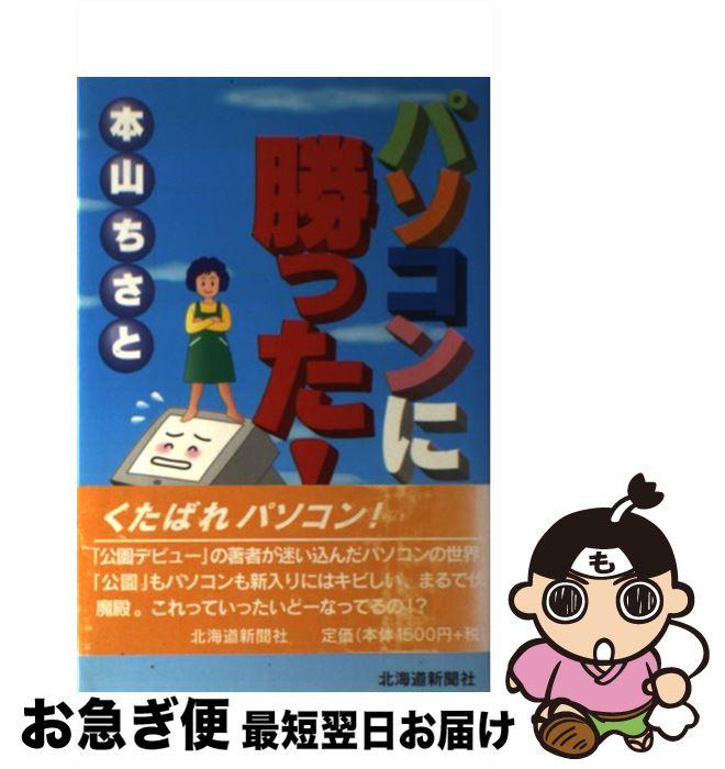 【中古】 パソコンに勝った! / 本山 ちさと / 北海道新聞社 [単行本]【ネコポス発送】