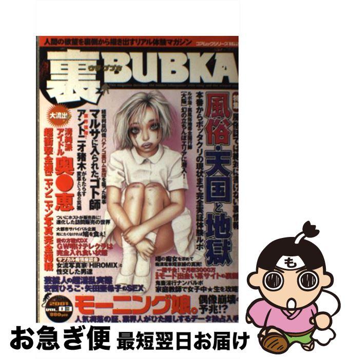 【中古】 裏BUBKA 2001 Vol.3 / 裏BUBKA編集部 / コアマガジン [ムック]【ネコポス発送】