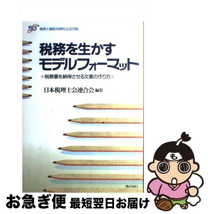 【中古】 税務を生かすモデルフォーマット 税務署を納得させる文書の作り方 / 日本税理士会連合会 / ぎょうせい [単行本]【ネコポス発送】