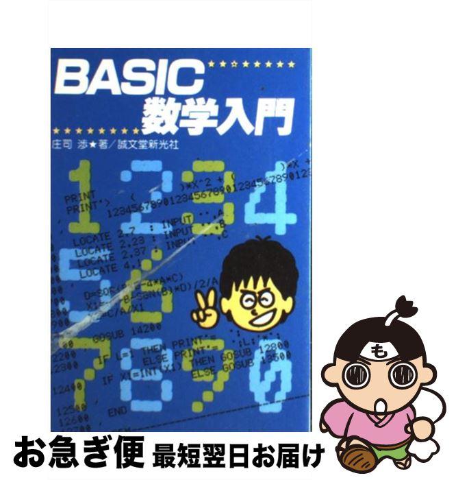 【中古】 BASIC数学入門 / 庄司 渉 / 誠文堂新光社 [単行本]【ネコポス発送】