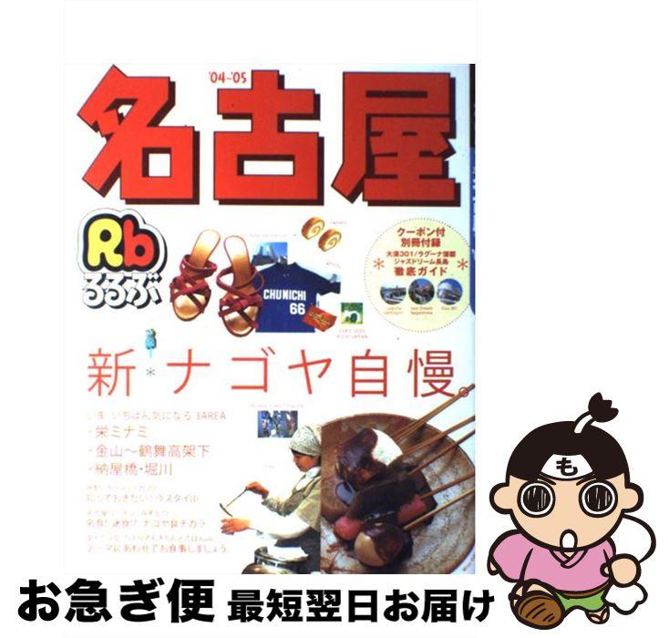 【中古】 るるぶ名古屋 '04~'05 / JTBパブリッシング / JTBパブリッシング [ムック]【ネコポス発送】