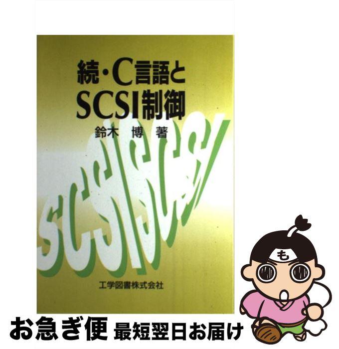 【中古】 C言語とSCSI制御 続 / 鈴木 博 / 工学図書 [単行本]【ネコポス発送】