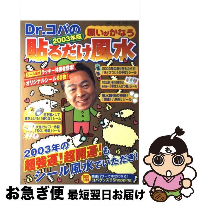 【中古】 Dr.コパの貼るだけ風水 2003年版 / 小林 祥晃 / 主婦と生活社 [ムック]【ネコポス発送】