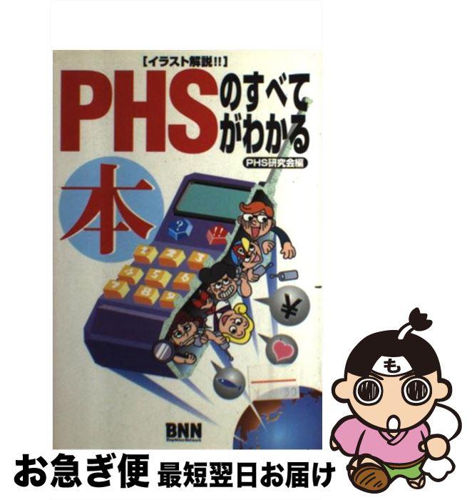 【中古】 PHSのすべてがわかる本 イラスト解説!! / PHS研究会 / マップス [単行本]【ネコポス発送】