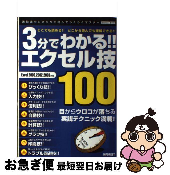 【中古】 3分でわかる!!エクセル技100 Excel 2000、2002、2003対応 / インフォレスト / インフォレスト [ムック]【ネコポス発送】