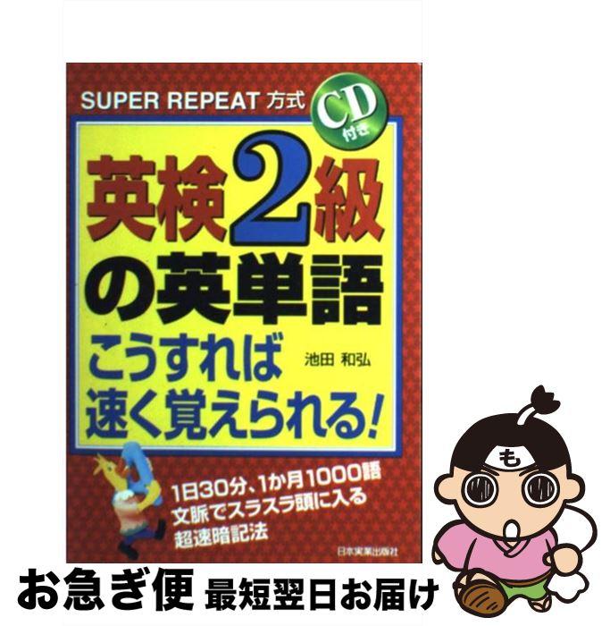 【中古】 英検2級の英単語こうすれば速く覚えられる! Super repeat方式 / 池田 和弘 / 日本実業出版社 [単行本]【ネコポス発送】