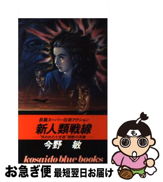 【中古】 新人類戦線 / 今野 敏 / 廣済堂出版 [新書]【ネコポス発送】
