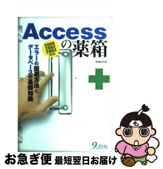 【中古】 Accessの薬箱 エラーの回避方法とデータベースの基礎知識 / 高橋 良明 / 九天社 [単行本]【ネコポス発送】