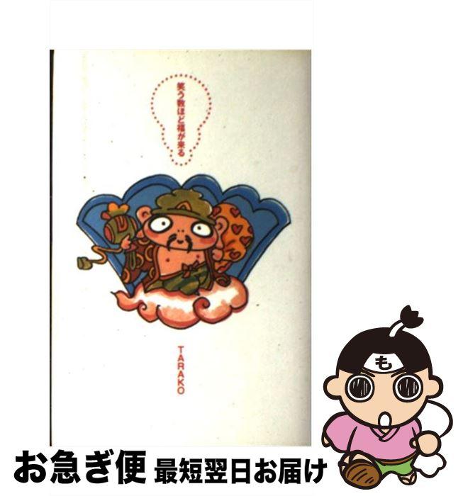 【中古】 笑う数ほど福が来る / TARAKO / ポリスター [新書]【ネコポス発送】