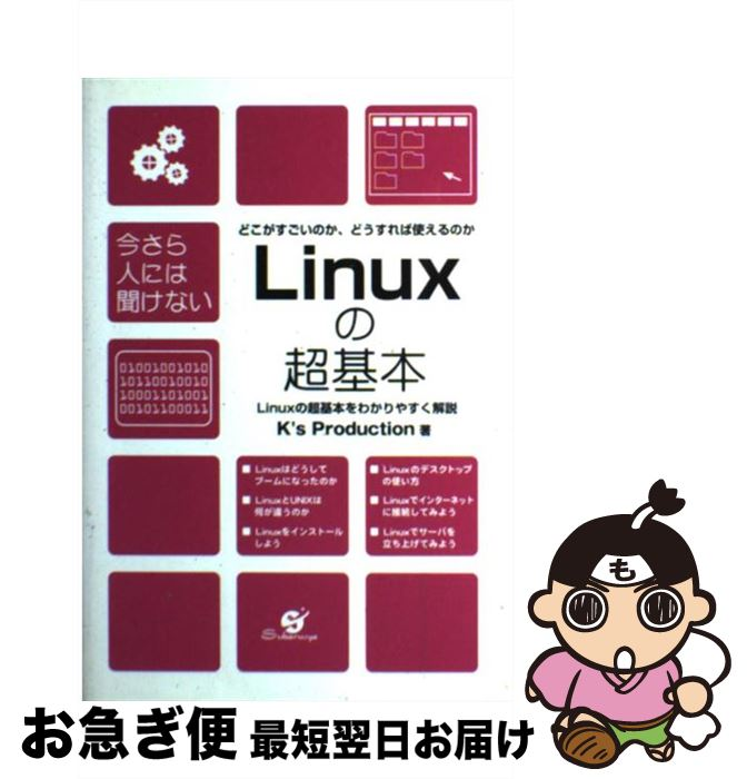 【中古】 Linuxの超基本 今さら人には聞けない / K's Production / すばる舎 [単行本]【ネコポス発送】