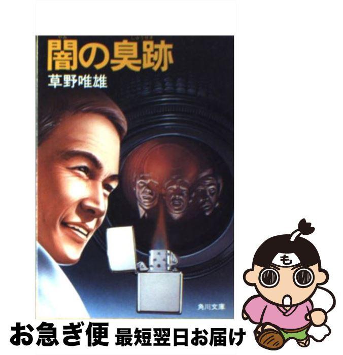 【中古】 闇の臭跡 / 草野 唯雄 / KADOKAWA [文庫]【ネコポス発送】