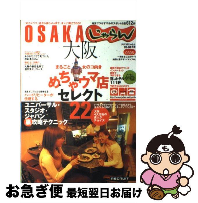 【中古】 大阪 2003→2004年版 / リクルート / リクルート [ムック]【ネコポス発送】