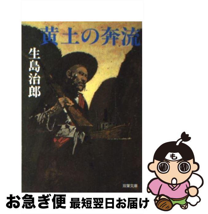【中古】 黄土の奔流 / 生島 治郎 / 双葉社 [文庫]【ネコポス発送】