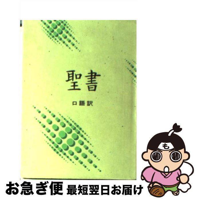 【中古】 聖書(JC44) 口語訳 / 日本聖書協会 / 日本聖書協会 [単行本]【ネコポス発送】