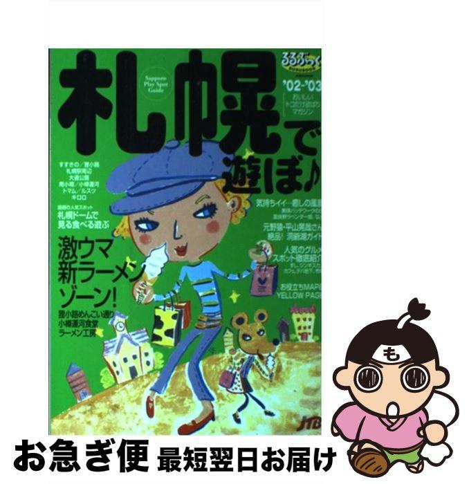 【中古】 札幌で遊ぼ '02ー'03 / JTB / JTB [ムック]【ネコポス発送】