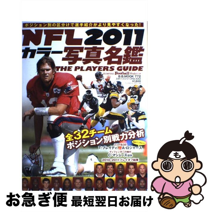 【中古】 NFL 2011カラー写真名鑑 / ベースボール・マガジン社 / ベースボール・マガジン社 [ムック]【ネコポス発送】