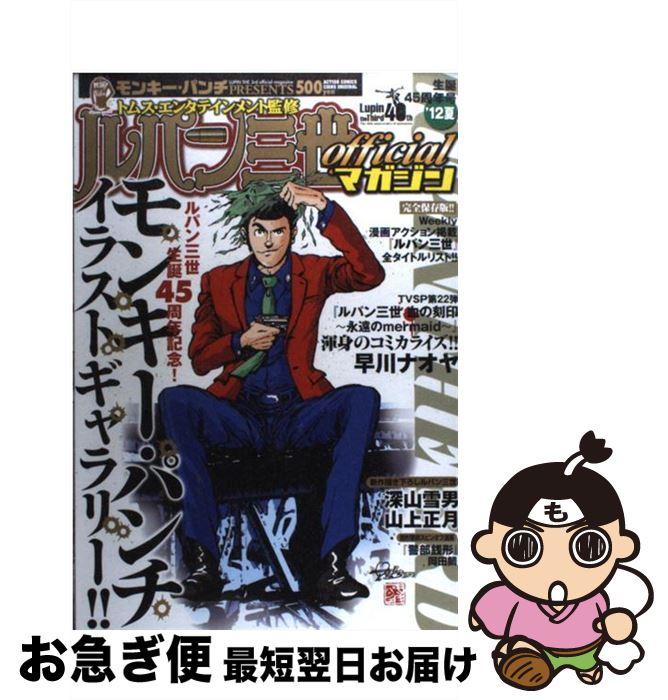 【中古】 ルパン三世officialマガジン '12夏 / モンキー・パンチ / 双葉社 [コミック]【ネコポス発送】
