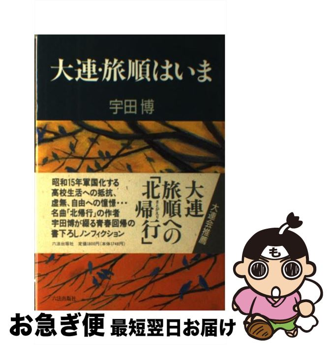 【中古】 大連・旅順はいま / 宇田 博 / 六法出版社 [単行本]【ネコポス発送】