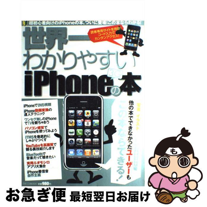 【中古】 世界一わかりやすいiPhoneの本 超初心者向けのiPhone本、ついに登場!この本な / ダイアプレス / ダイアプレス [ムック]【ネコポス発送】