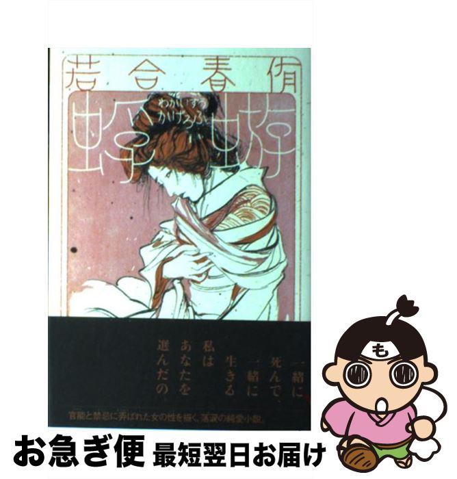 【中古】 蜉蝣 / 若合 春侑 / 角川書店 [単行本]【ネコポス発送】