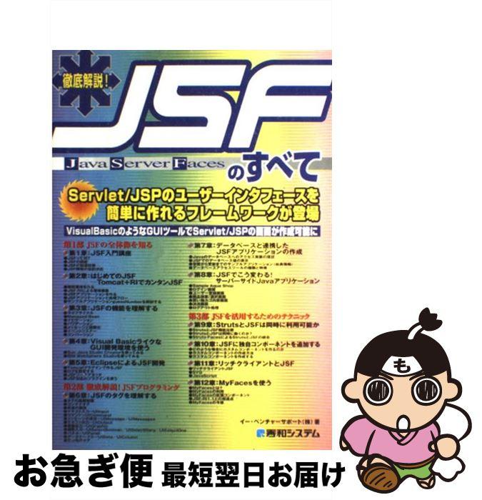 【中古】 徹底解説! JSFのすべて / イーベンチャーサポート / 秀和システム [単行本]【ネコポス発送】