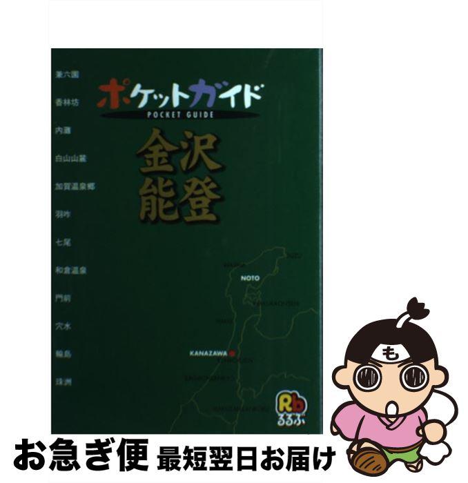 【中古】 金沢能登 / JTB / JTB [単行本]【ネコポス発送】