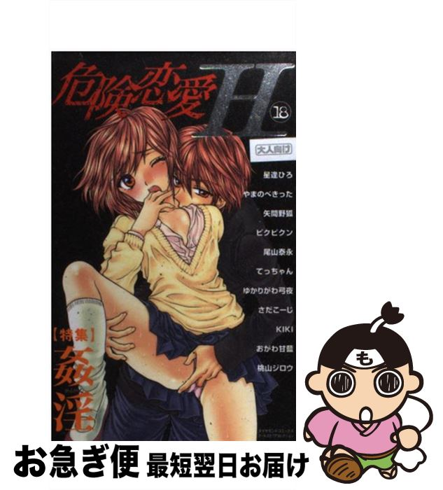 【中古】 危険恋愛H 18 / 松文館 / 松文館 [コミック]【ネコポス発送】