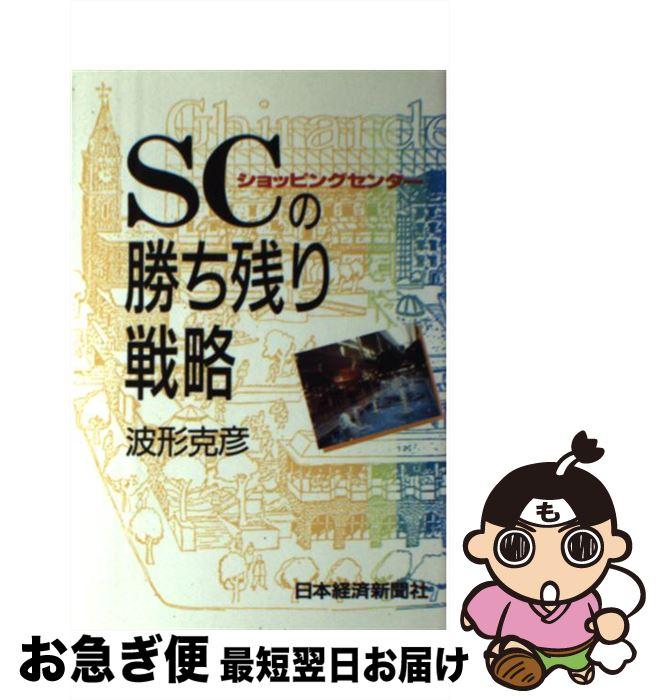 【中古】 SC(ショッピングセンター)の勝ち残り戦略 / 波形 克彦 / 日経 [単行本]【ネコポス発送】