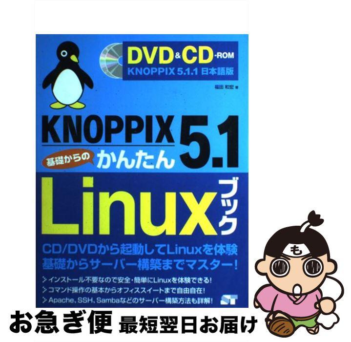 【中古】 KNOPPIX 5.1基礎からのかんたんLinuxブック / 福田 和宏 / ソーテック社 [単行本]【ネコポス発送】