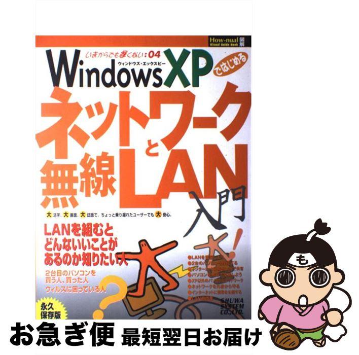 【中古】 Windows XPではじめるネットワークと無線LAN 大活字、大画面、大誌面で、ちょっと乗り遅れたユーザ / 秀和システム第一出版編集部 / 秀 [単行本]【ネコポス発送】