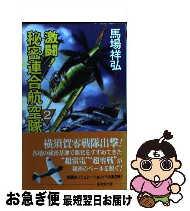 【中古】 激闘!秘密連合航空隊 2 / 馬場 祥弘 / 廣済堂出版 [新書]【ネコポス発送】