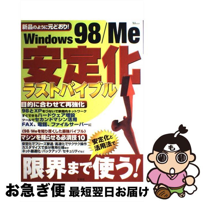 【中古】 新品のように元どおり! Windows 98/Me安定化ラストバイブル 安定化と活用法で限界まで使う! / 宝島社 / 宝島社 [ムック]【ネコポス発送】