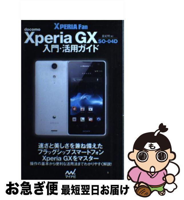 【中古】 Xperia GX SOー04D入門·活用ガイド docomo / 星 紀明 / マイナビ [単行本(ソフトカバー)]【ネコポス発送】