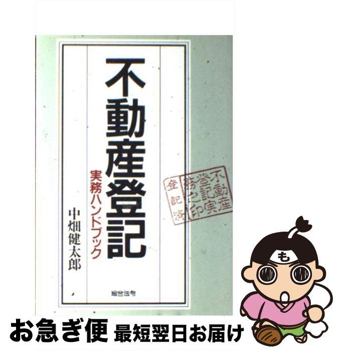 【中古】 不動産登記実務ハンドブック / 中畑 健太郎 / 法令総合出版 [単行本]【ネコポス発送】