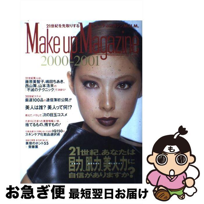 【中古】 Make up magazine 2000ー2001 / 学研 / 学研 [ムック]【ネコポス発送】
