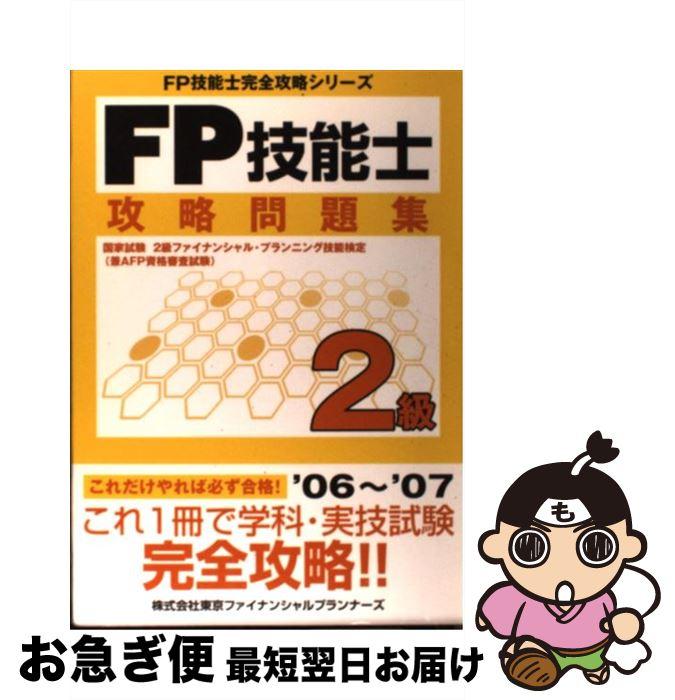 【中古】 FP技能士2級攻略問題集 '06ー'07 / 東京FP技能士試験研究会 / TFP出版 [単行本]【ネコポス発送】
