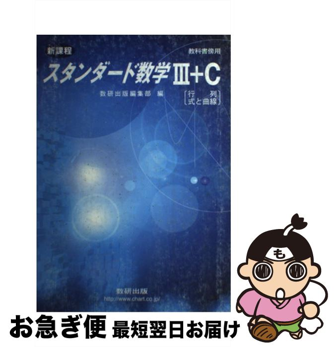 【中古】 スタンダード数学3+C(行列・式と曲線) / 数研出版編集部 / 数研出版 [単行本]【ネコポス発送】