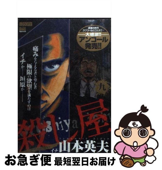 【中古】 殺し屋1 9 / 山本 英夫 / 小学館 [ムック]【ネコポス発送】