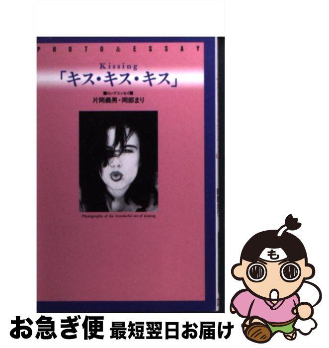 【中古】 キス・キス・キス Photo & essay / 片岡 義男 / 扶桑社 [文庫]【ネコポス発送】
