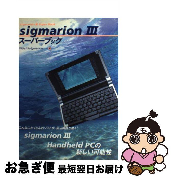 【中古】 sigmarion 3スーパーブック / プロジェクトsigmarion / ソフトバンククリエイティブ [単行本]【ネコポス発送】