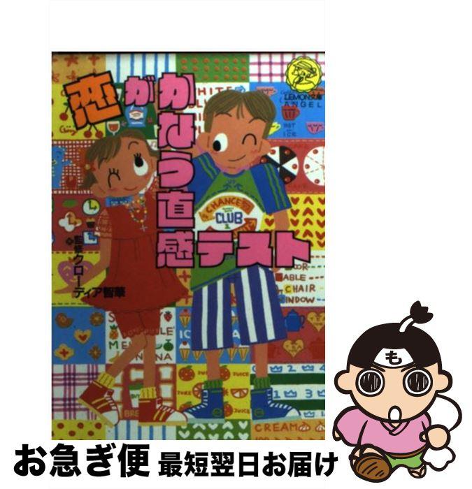 【中古】 恋がかなう直感テスト / 学研 / 学研 [文庫]【ネコポス発送】