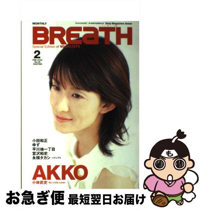 【中古】 Breath Special edition of vocali vol.45 / ソニー・マガジンズ / ソニー・マガジンズ [ムック]【ネコポス発送】
