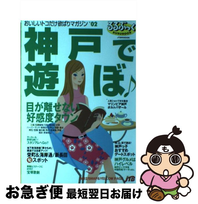 【中古】 神戸で遊ぼ '02 / JTB / JTB [ムック]【ネコポス発送】