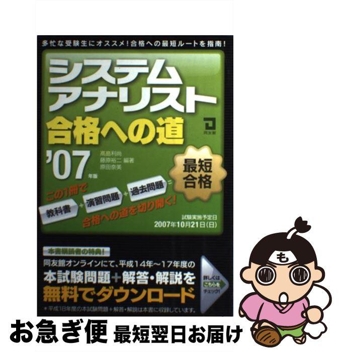 【中古】 システムアナリスト合格への道 2007年版 / 高島 利尚 / 同友館 [単行本]【ネコポス発送】