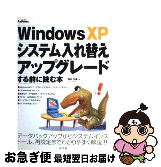 【中古】 Windows XPシステム入れ替え・アップグレードする前に読む本 / 鈴木 光勇 / 広文社 [単行本]【ネコポス発送】